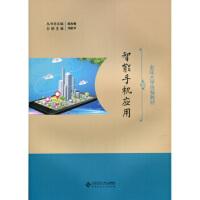【新书店正版】智能手机应用刘敏华9787303230358北京师范大学出版社