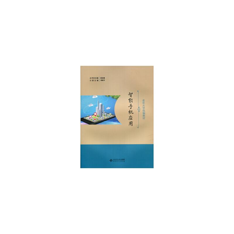 【新书店正版】智能手机应用刘敏华9787303230358北京师范大学出版社 新书店购书无忧有保障!