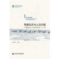 草原生态与人文价值:中国牧区人类学研究三十年(民族与社会丛书)