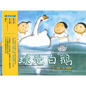 《绿池白鹅》 京华小鲁大师绘本系列 水墨画风,双语对照,华文原创绘本。文字清新优美,意蕴悠远深长。首届丰子恺儿童图画书奖入围奖。