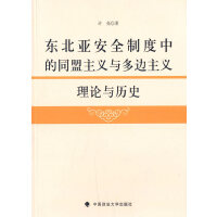 东北亚安全制度中的同盟主义与多边主义:理论与历史