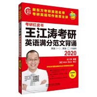 苹果英语考研红皮书:2020王江涛考研英语满分范文背诵