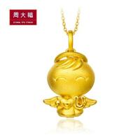 周大福 珠宝3D足金福星宝宝足金黄金吊坠R18010-R18012【多款可选】>>定价