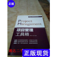 【二手旧书9成新】项目管理工具箱(附光盘)2架 /康路晨 著,胡立朋 著 中国铁道出版