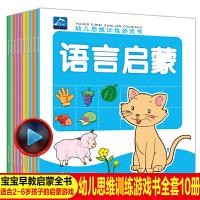 幼儿思维训练游戏书全10册专注力训练书 幼儿1-2-3-4-5-6岁记忆注意力观察力潜能开发宝宝左右脑早教启蒙 益智游