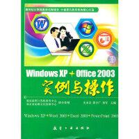 【新书店正品包邮】 WindowXP+Office2003实例与操作 史永昌,蒙少广,杨军 9787802437623