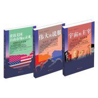 哈耶克-弗里德曼・新自由主义三部曲(《重铸美国自由市场的灵魂》、《宇宙的主宰》、《伟大的说服》)
