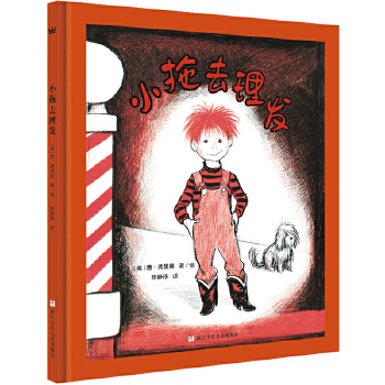 小拖去理发(奇想国当代精选) 凯迪克银奖得主唐·弗里曼作品,心理大师帮爱幻想的小朋友克服恐惧,快乐成长