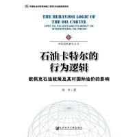 石油卡特尔的行为逻辑 刘冬 著 9787509772676 社会科学文献出版社【直发】 达额立减 闪电发货 80%城市次