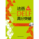 【正版直发】法语DELF高分突破(A2)(配CD) 谈佳 9787513532457 外语教学与研究出版社