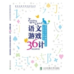 【正版现货】语文游戏36计 陶红松 9787512133365 北京交通大学出版社