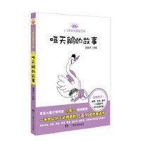 【包邮】小飞熊动物童话王国第二辑 哑巴天鹅的故事 汤素兰 湖南少儿出版社 9787535895035