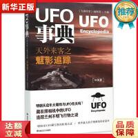 UFO事典(中国篇):天外来客之魅影追踪 《飞碟探索》编辑部 敦煌文艺出版社 9787546808017 新华正版 全