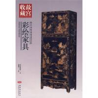 你应该知道的200件彩绘家具胡德生 紫禁城出版社9787800477980