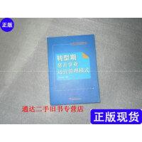 【二手旧书9成新】转型期慈善事业运营管理模式研究 AC3513 /施昌奎著 中国经济出?
