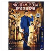 原装正版 经典纪录片 电影 博物馆奇妙夜(DVD-9)