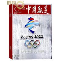 中国报道杂志2019年全年杂志订阅一年共12期 10月起订
