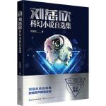 刘慈欣科幻小说自选集(收录末日三部曲《流浪地球》《微纪元》《超新星纪元》)