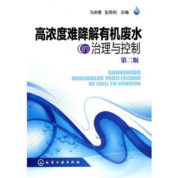 高浓度难降解有机废水的治理与控制(二版)