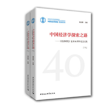 中国经济学探索之路——《经济研究》复刊40周年纪念文集(全二册)