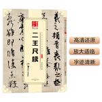 华夏万卷 中国书法传世碑帖精品 行书01:二王尺牍