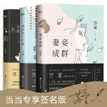 苏童作品集精装典藏版套装:《妻妾成群》+《米》+《我的帝王生涯》(当当专享限量签名版)