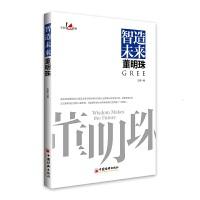 智造未来董明珠 中国企业家传记 企业管理成功励志创业书籍