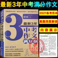 最新3年中考作文满分卷美文增刊2021备考贾平凹/主编
