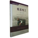 低压电工作业(2018修订版)特种作业人员安全技术培训考试系列配套教材