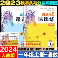 黄冈小状元满分冲刺微测验一年级上册语文人教版2019秋