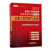 2015全国二级建造师执业资格考试红宝书:公路工程管理与实务 9787113194543