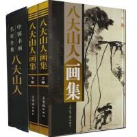 八大山人画集 铜版纸精装彩印16开共两卷 荣宝斋出版社 定 价: 380