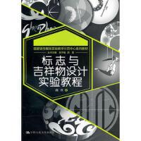 【二手95成新旧书】标志与吉祥物设计实验教程(传媒类实验教学示范中心系列教材) 9787300126227 中国人民大
