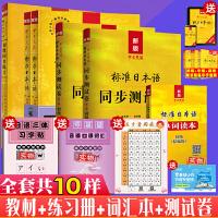 新版中日交流标准日本语第二版初级上下册+初级同步练习册+同步测试卷上下册 日语零基础入门自学教材教程