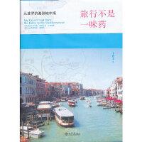 【二手书9成新】旅行不是一味药从波罗的海到地中海李贤文9787301200124北京大学出版社