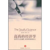 高尚的经济学黛安娜・科伊尔,李成,赵琼中信出版社,中信出版集团9787508614076