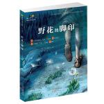 正版全新 国际大奖小说・成长版――野花的脚印