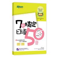 【预售】7天搞定日语50音 单词例句有双速MP3音频 小巧便携,轻松好学!彩绘版日语入门口袋书字帖 初级自学 零基础学