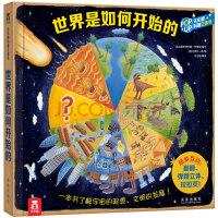 世界是如何开始的 正版新书 乐乐趣科普立体书 互动 翻翻 立体 儿童读物 4-6-8-10-12岁 科学故事 少儿百科
