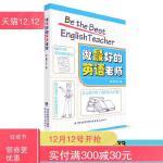 做最好的英语老师 葛文山 如何教好英语 英语教师用书 英语教学 中小学 英语课 教学研究 教育理论 闽教 福建教育出版