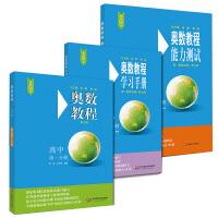 正版 奥数教程高中第一分册 第七版 套装3册 高一 奥数教程+奥数学习手册+奥数教程能力测试 高中数学奥赛训练教程书籍