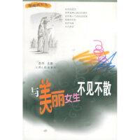 【新书店正版】与美丽女生不见不散赵冬9787203048367山西人民出版社发行部