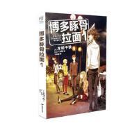 博多豚骨拉面1 木崎千秋 9787106048686 中国电影出版社