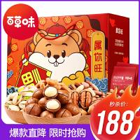 【百草味-全坚果大礼包1868g/12袋】鼠你旺每日坚果零食混合组合礼盒装年货