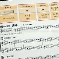 管乐队标准化训练教程 中音萨克斯管1 萨克斯教程 初学者教材 初级曲谱 入门自学书籍 教学 零基础 练习曲乐谱