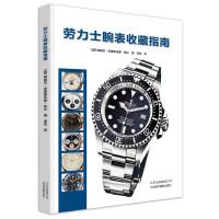【新书店正品包邮】劳力士腕表收藏指南 弗朗茨・克里斯托弗・希尔 北京美术摄影出版社 9787805018355