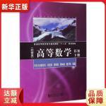 高等数学(经管类)(第2版)下册 刘浩荣 同济大学出版社9787560856377【新华书店 全新正版书籍】