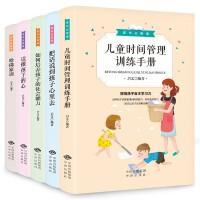 家长必修课 读懂孩子的心 哈弗家训 如何培养孩子的社会能力 把话说到孩子心里去 儿童时间管理训练手册
