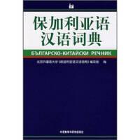 保加利亚语汉语词典北京外国语大学《保加利亚语汉语词典》编写外语教学与研究出版社9787560056951【无忧售后】