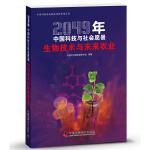 2049年中国科技与社会愿景--生物技术与未来农业
